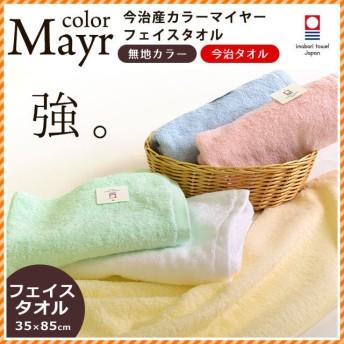 今治タオル フェイスタオル マイヤー織 35×85cm ふわふわ やわらか 今治産 国産 日本製 タオル たおる towel≪10A04828≫
