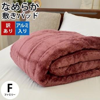【送料無料】 訳あり 敷きパッド ファミリーサイズ 200×200cm あったか 敷き毛布 アルミ蒸着≪6FB-182573WN≫