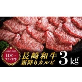 【長崎和牛】霜降りカルビー【驚きの3kg!】