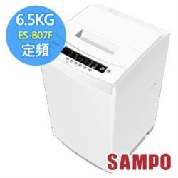 SAMPO 聲寶 6.5公斤全自動洗衣機 ES-B07F