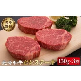 【大人気!】【希少部位】 ヒレステーキ 長崎和牛 150g×3枚