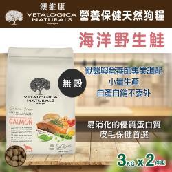 Vetalogica 澳維康 營養保健天然糧 澳洲鮮鮭狗糧 3公斤兩件優惠組