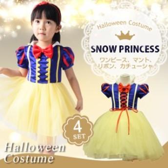 送料無料 ハロウィン コスプレ 子供 女の子 プリンセス かわいい ジュニア キッズ 子ども コスチューム 衣装 仮装 変装 服 セットアップ