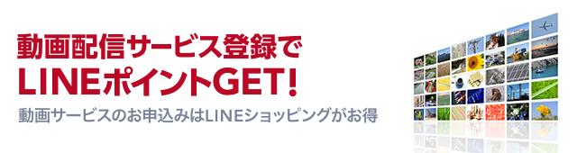 LINEショッピング 動画配信サービス申し込み