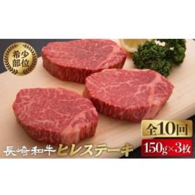 【全10回定期便】ヒレステーキ 長崎和牛 150g×3枚 【大人気!】【希少部位】