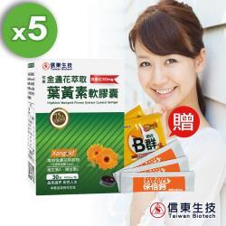【信東生技】高單位金盞花萃取葉黃素軟膠囊(30顆)-5入組