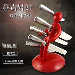 巫毒娃娃刀具六件套組 兩色任選