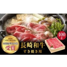 【長崎和牛】長崎和牛すき焼き400g【冬の鍋に最適!】