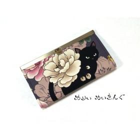 黒猫と牡丹の口金長財布/モーヴ