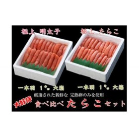 【極上1本物!!豪華食べ比べ】たらこ1.0kg(1本物)・明太子1.0kg(1本物)