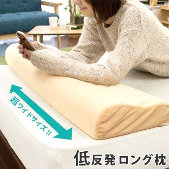 枕 まくら 低反発枕 ロング枕 100cm≪MSP-80556≫