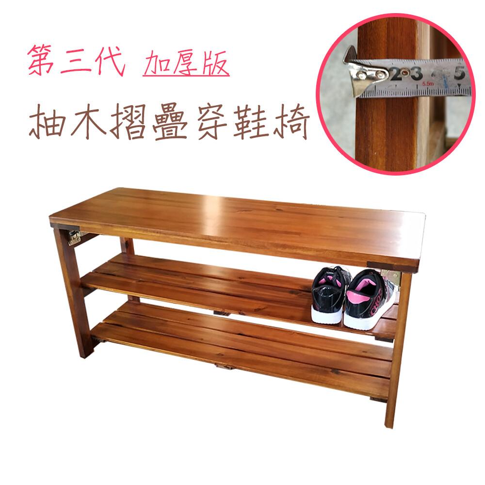 2h 傢俱屋加厚板/免鎖螺絲100%柚木穿鞋椅 (第3代升級版)