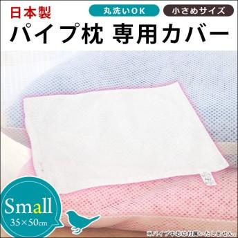 愛されてロングセラー☆ パイプ枕 専用カバー スモールサイズ 35×50cm 日本製 メッシュ生地≪MP90051≫