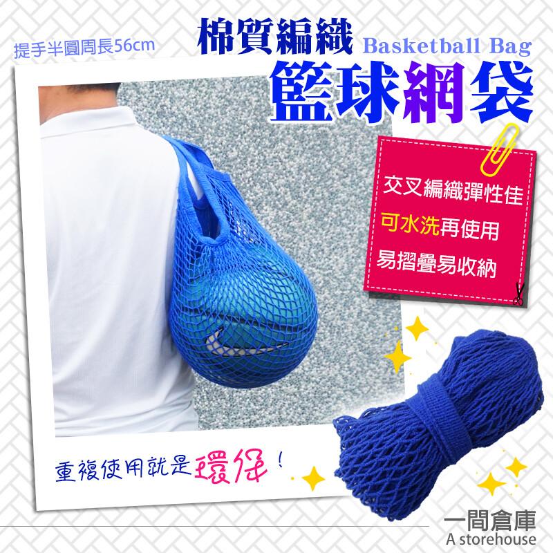 藍色編織籃球袋非塑膠環保袋/球袋/網袋/網兜/編織網袋/手提袋/購物袋/側背袋/球兜/網兜