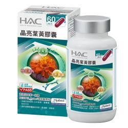 【永信HAC】晶亮葉黃膠囊(120粒/瓶) -連