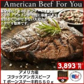 ステーキ Tボーンステーキ アメリカ産 牛肉 安い ヒレステーキ 焼肉 BBQ ブラックアンガス