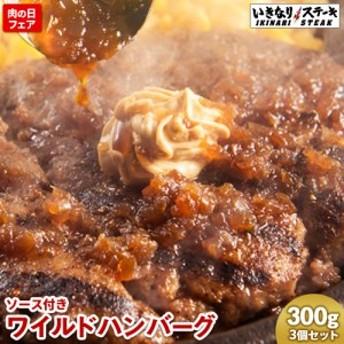 【バターソース付】いきなりステーキ ワイルドハンバーグ300g 3個セット!