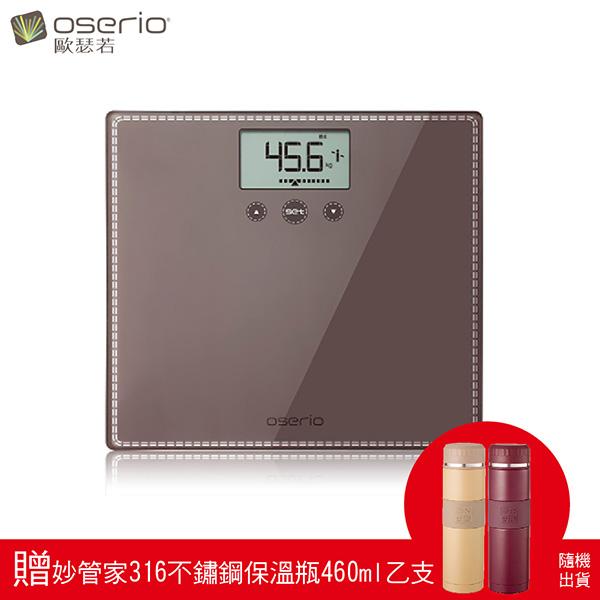 歐瑟若 多功能BMI平衡秤 MPG-653L贈妙管家316不鏽鋼保溫瓶460ml 免運