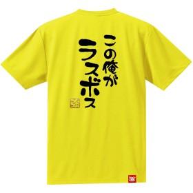 おもしろ Tシャツ【この俺がラスボス 強】【背面プリント】【黄T】【L】