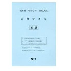 栃木県高校入試合格できる英語 令和2年