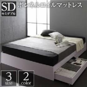 ベッド 整理 収納付き 引き出し付き 木製 省スペース コンパクト ヘッドレス シンプル モダン ホワイト セミダブル ボンネルコイルマット