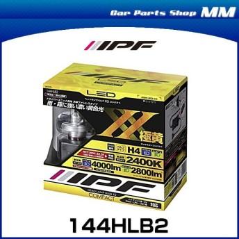 IPF 144HLB2 H4 LED LED ヘッドバルブ X2 コンパクト2400K 12V/24V 25/21W ハイ:4000lm ロー:2800lm バルブ2本分(車両1台分合計値)