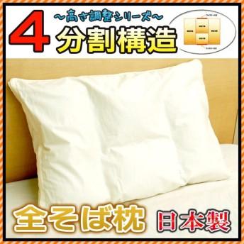 そばがら枕 まくら そば殻 日本製 高さ調節可能 43×63cm≪M-29-772≫