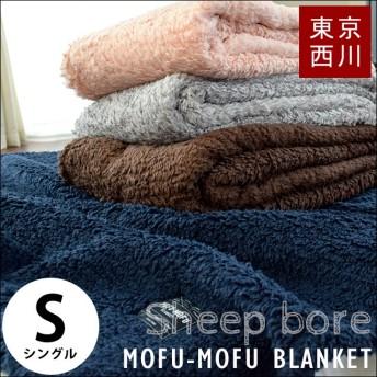 【送料無料】東京西川 MOFU-MOFU BLANKET シープボア シングル 140×200cm 洗える 毛布 ブランケットこ≪6SA-FQ07035007≫