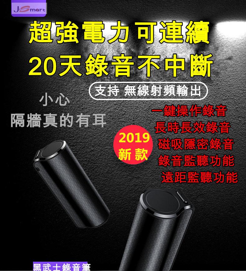 黑武士 磁吸式偽裝錄音筆 32g容量  電力可連續錄音20天 具射頻無線監聽功能 (copy)