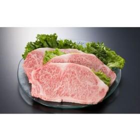 都城産宮崎牛サーロインステーキ(3枚)