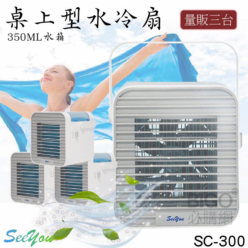 量販三台【See you】桌上型行動水冷扇 SG-300 風扇 空氣清涼 三段風量 加厚濾心 移動式 輕便型 桌上型