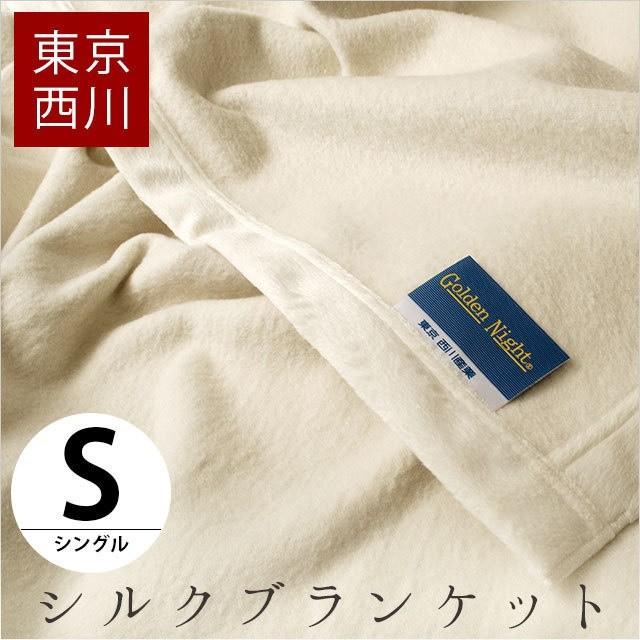 【送料無料】 東京西川 シルク毛布 シングル 140×200cm シルク ブランケット ≪6SA-FQ06014500IV≫