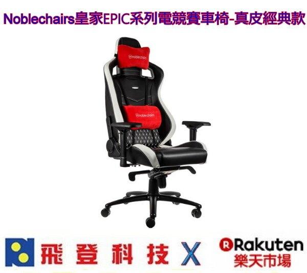 Noblechairs皇家EPIC系列電競賽車椅-真皮經典款 電腦椅 含稅開發票