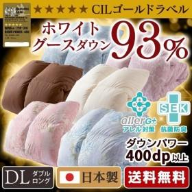 羽毛布団 ダブル 掛け布団  冬用 日本製 ホワイトグースダウン 93% 送料無料 新生活 新生活応援