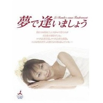 夢で逢いましょう DVD-BOX 【DVD】
