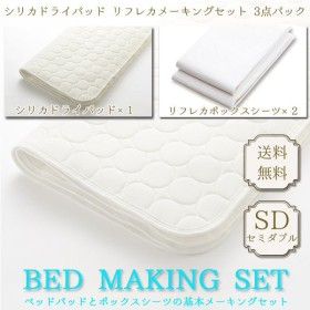 日本ベッド (シリカドライパッド リフレカメーキングセット 3点パック)SDサイズ/セミダブルサイズ シリカドライパッド×1 リフレカボックスシーツ×同色2