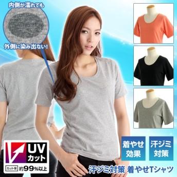 汗ジミ対策 着やせTシャツ