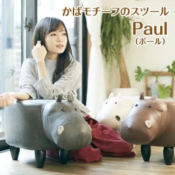 かばモチーフのスツール「Paul(ポール)」
