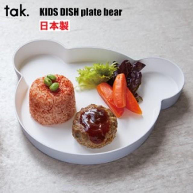 tak 子ども用食器 キッズディッシュ プレート ベア 日本製 キッズプレート 安全 お皿 食器 ベビー くま クマ 子供 割れない 電子レンジ