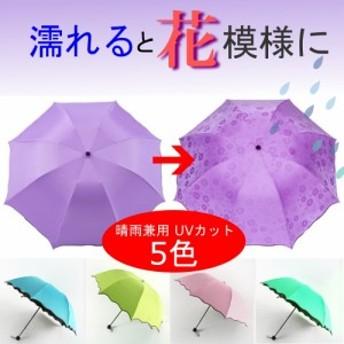 折りたたみ傘 晴雨兼用 UVカット紫外線対策 日傘 濡れると花柄が浮かぶ 雨具 軽量