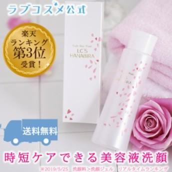 【ラブコスメ公式】HANABIRA(ハナビラ洗顔美容液) |(肌 ハリ ツヤ 化粧品 しっとり 毛穴ケア 化粧品 洗顔料 美容液 時短 時短コスメ 送