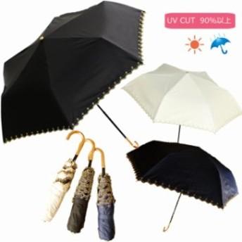 折りたたみ傘 日傘 カット 母の日 遮光 遮熱 紫外線カット 完全遮光 軽量 50 紫外線対策 グッズ 折り