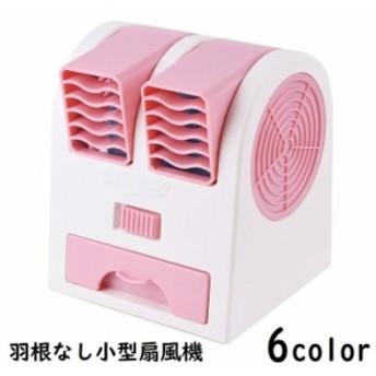 ミニ扇風機 ミニファン 冷風機 送風機 羽根なし サーキュレーター 卓上 机上 小型 コンパクト 軽量 USB 電池 両用 氷