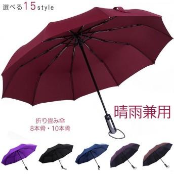送料無料 8本骨・10本骨 晴雨兼用傘 晴雨兼用 折り畳み傘 折りたたみ 日傘 折りたたみ日傘 ひんやり傘 UVカット 紫外線対策 遮熱 遮光 折り畳