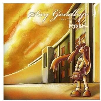 中古同人音楽CDソフト say goodbye / ピクセルビー