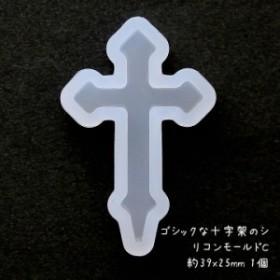 ゴシックな十字架のシリコンモールドC 約39x25mm 1個 /シリコン型 レジン型 ゴスロリ クロス アンティーク UVレジン型 エポキシレジン型