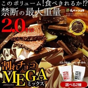 割れチョコメガミックス 10種2kg / チュベ・ド・ショコラ チョコレート big_dr