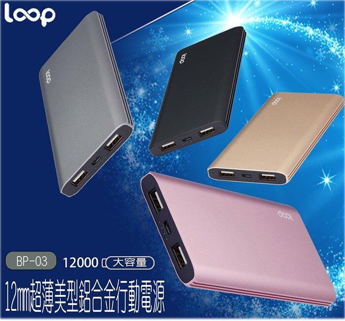[富廉網] 【Loop】BP-03 超薄鋁合金雙輸出行動電源12000mAh 灰