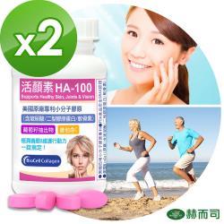 【赫而司】活顏素HA-100(60錠*2罐)美國BioCell專利小分子口服玻尿酸+膠原蛋白+軟骨素防潮膜衣錠