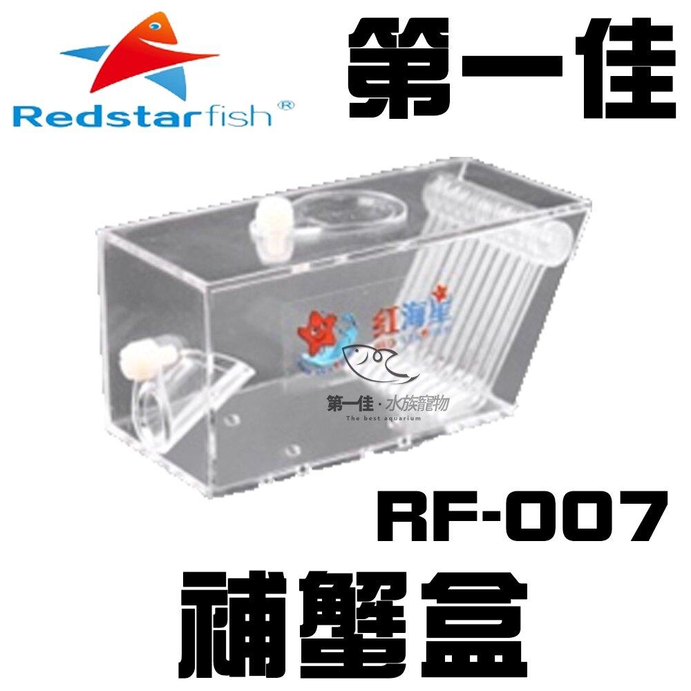 [第一佳 水族寵物]紅海星 REDSTARFISH 補蟹盒 RF-007